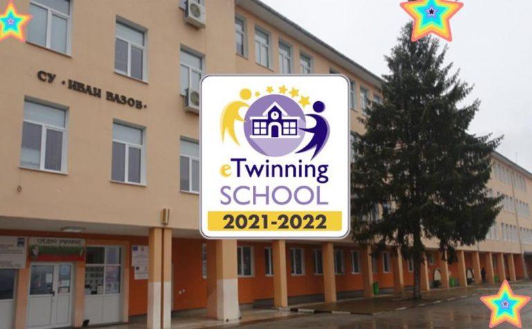 НАГРАДА СЪС ЗНАК eTwinning УЧИЛИЩЕ 2021-2022