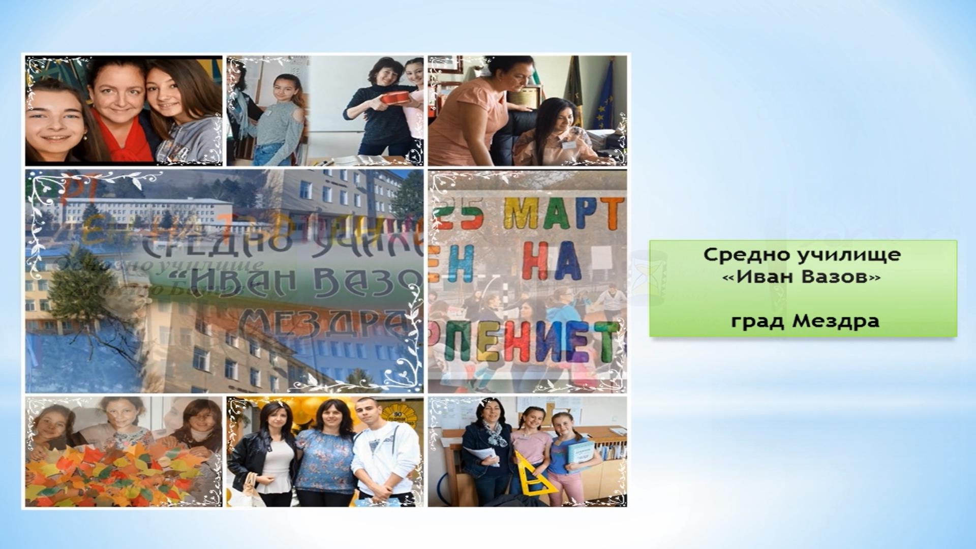 """БЛАГОДАРСТВЕНО ПИСМО ДО СУ """"ИВАН ВАЗОВ""""- МЕЗДРА"""