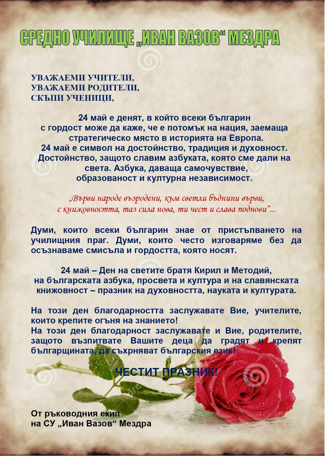 ЧЕСТИТ ПРАЗНИК – 24 МАЙ!